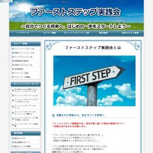キャッシュフローゲーム・朝活・大阪 | ファーストステップ実践会
