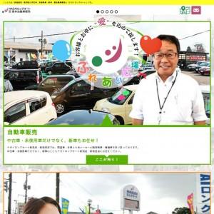 ナガイロングオートは新潟市北区・東区・新発田市・聖籠町・胎内市・阿賀野市の自動車販売店です