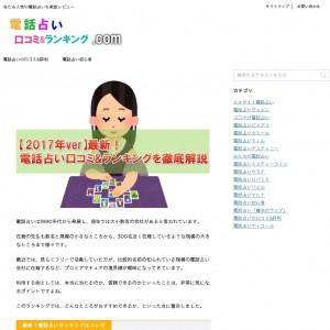 電話占い口コミランキング.com