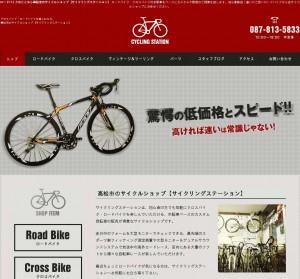 サイクリングステーション
