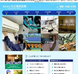 株式会社共立電気設備