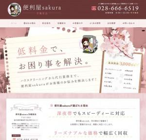 ゴミ屋敷の片付けなら【便利屋sakura 宇都宮店】