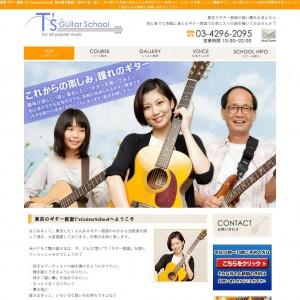 初心者OK!東京都渋谷区のギター教室【T's Guitar School】