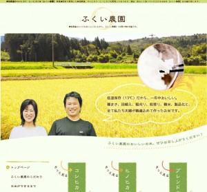 高知県産のコシヒカリ・ヒノヒカリは【ふくい農園】