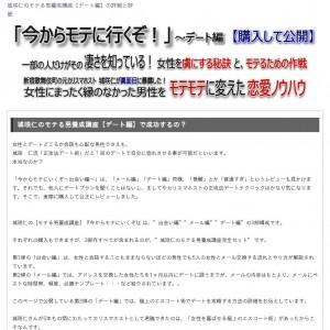 城咲仁のモテる男養成講座【デート編】を購入してレビュー
