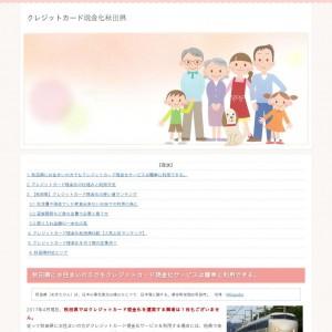 クレジットカード現金化秋田県ガイド