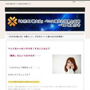 木村式P増大法を購入して増大の内容と口コミを公開!