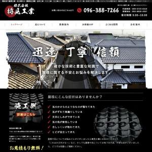 熊本市で屋根工事・瓦工事なら【樽見瓦工業】