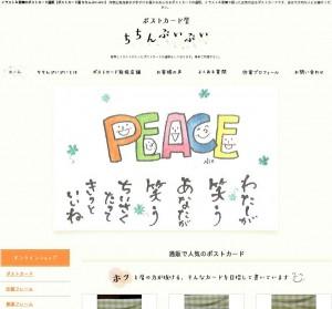 イラスト&ポエムのポストカード通販【ちちんぷいぷい】