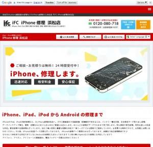 iFC iPhone修理浜松店