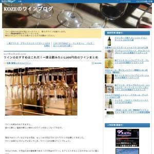 KOZEのワインブログ