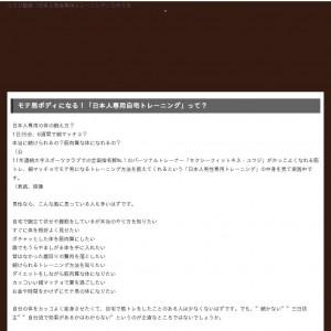 セクシーフィットネス・ユウジ監修「日本人男性専用トレーニング」【実践中と本音の暴露】