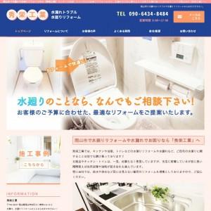 岡山市で水漏れや水廻りリフォームなら【秀栄工業】