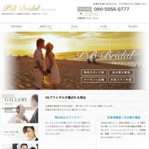滋賀で婚活・お見合いなら【PBブライダル】
