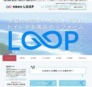 三重県で水道修理・配管工事なら【有限会社LOOP】