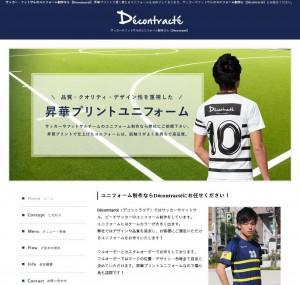 サッカー・フットサルのユニフォーム制作なら【Decontracte】