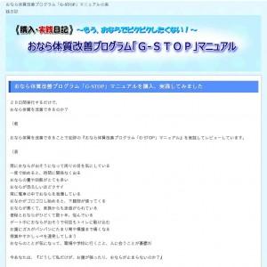 おなら体質改善プログラム「G-STOP」マニュアルの効果【購入実践日記】