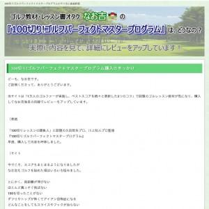 【購入レビュー】100切り!ゴルフパーフェクトマスタープログラム《辛口評価あり》