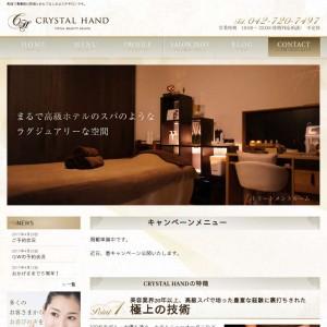 CRYSTALHANDのホームページ