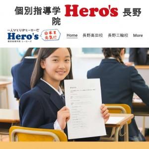 個別指導学院 Hero's (ヒーローズ) 長野 【 長野高田校 】