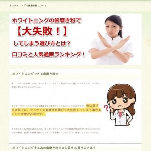 ホワイトニングの歯磨き粉で【大失敗!】口コミと人気通販ランキング!