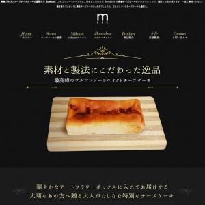 高級ゴルゴンゾーラチーズケーキの通販なら【mikaon】