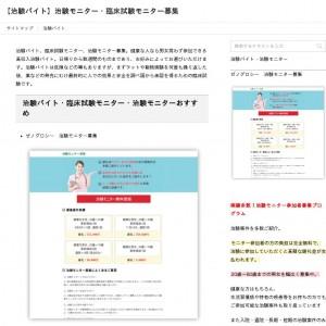 【治験バイト】治験モニター・臨床試験モニター募集