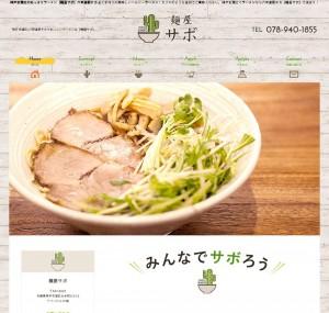 六甲道駅チカ・神戸市灘区のあっさりラーメン【麺屋サボ】