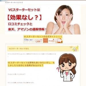 VCスターターセット【効果なし?】口コミと楽天、アマゾンの通販購入!
