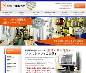 埼玉県熊谷市にて五軸加工や複合旋盤、医療機器部品加工などを 行っております株式会社中山製作所