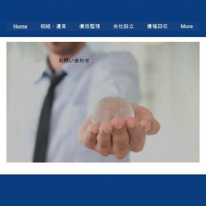 大石たかゆき司法書士事務所 【 高知県高知市 】
