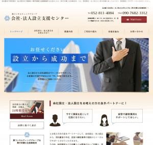 名古屋市で会社設立・法人設立のご相談は | 葵行政書士法務事務所