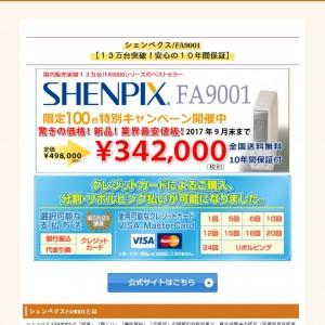 シェンペクスFA9001(正規品)が激安特価!