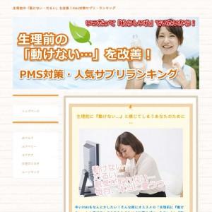生理前の「動けない・だるい」を改善!PMS対策サプリ・ランキング