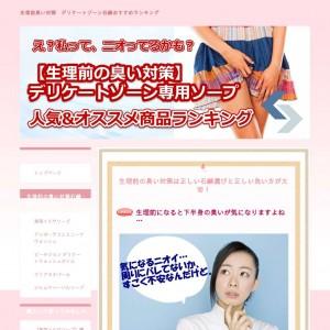 生理前の臭い対策 デリケートゾーン石鹸おすすめランキング