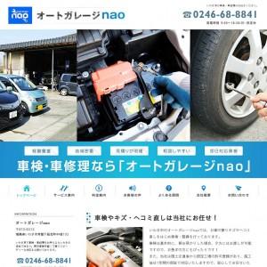 いわき市の即日車検・車修理は【オートガレージnao】