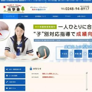 須賀川市の個別指導 向学舎