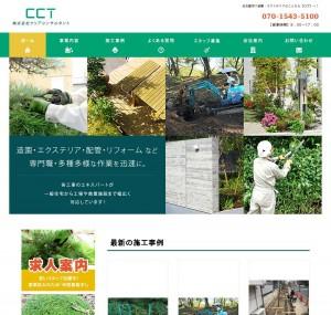 名古屋市で造園やエクステリアなら【CCT】