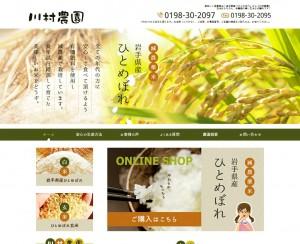 岩手県花巻産ひとめぼれ白米/玄米の通販【川村農園】
