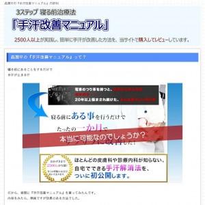 『手汗改善マニュアル』森潤平のノウハウ【購入レビュー】