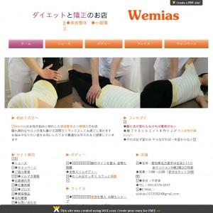ダイエットと矯正のお店 Wemias