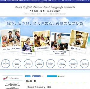 香英語・絵本・ことば研究所