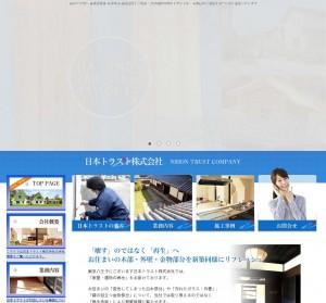 日本トラスト株式会社