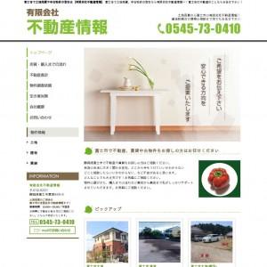 富士市で土地売買や中古物件の取引は【有限会社不動産情報】