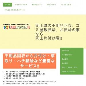 岡山県の不用品回収、ゴミ屋敷整理、お庭の手入れなどの事なら岡山片付け隊!!