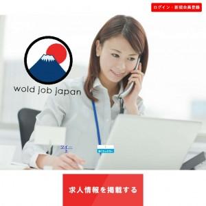 外国人求人サイトのワールドジョブジャパン