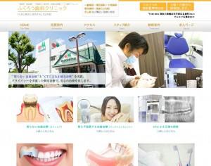 ふくろう歯科クリニック
