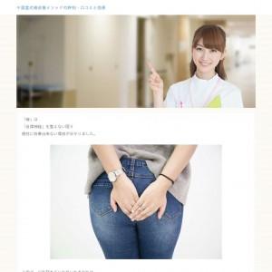 千里堂式痔改善メソッド【購入済】本音の評判と効果A