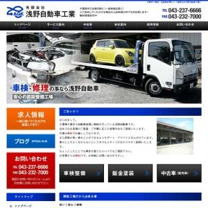 有限会社浅野自動車工業