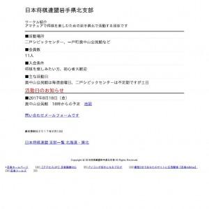 日本将棋連盟岩手県北支部